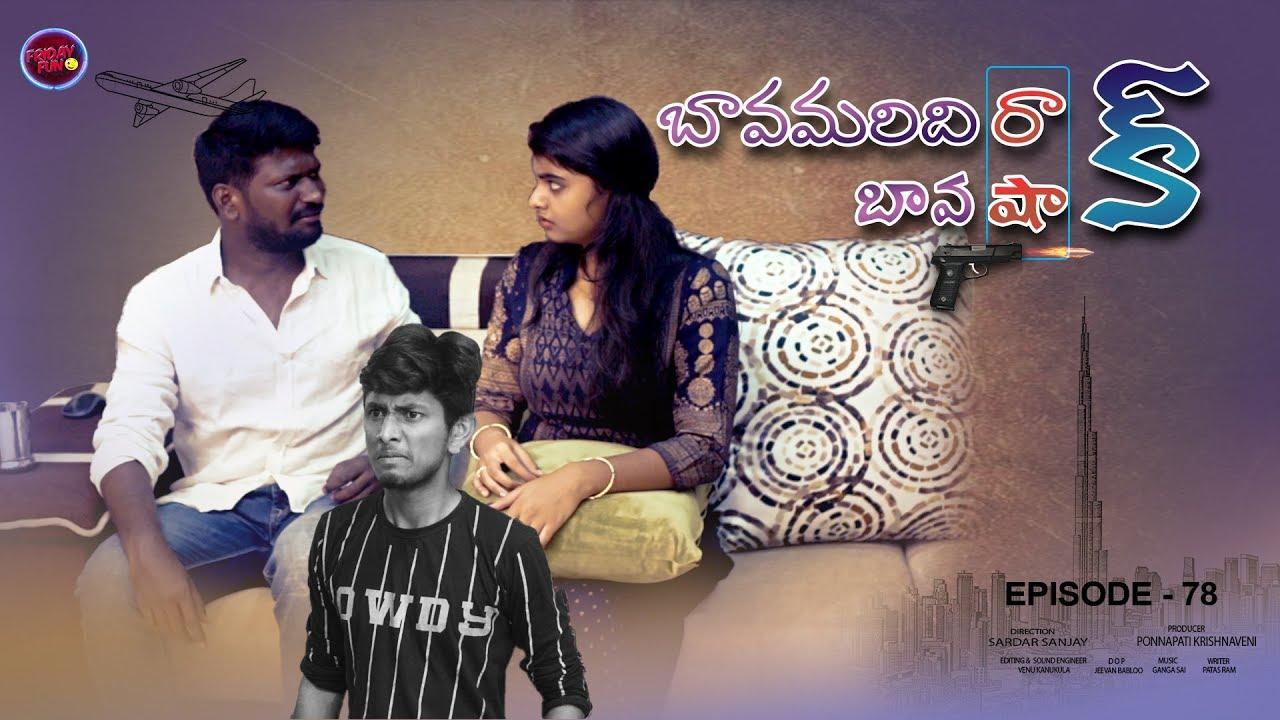Friday Fun Ep - 78 || Bawamardhi rock Bawa Shock  || Mahesh Vitta (Bigboss3 Fame) || PraneethaSekhar