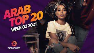 Top 20 Arabic Songs of Week 02, 2021 أفضل 20 أغنية عربية لهذا الأسبوع 🔥🎶