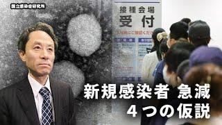 日経編集委員の新型コロナ解説⑫ 「新規感染者 なぜ急減した? 4つの仮説」