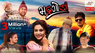 Bhadragol || Episode-201 || 8-March-2019 || By Media Hub Official Channel