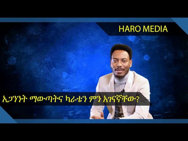 Ethiopia: Eyu Chufa About Religion