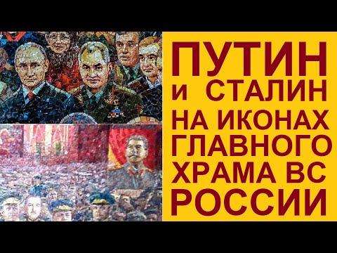 Сталин и Путин на иконах Главного храма Вооружённых сил России. Нормально?