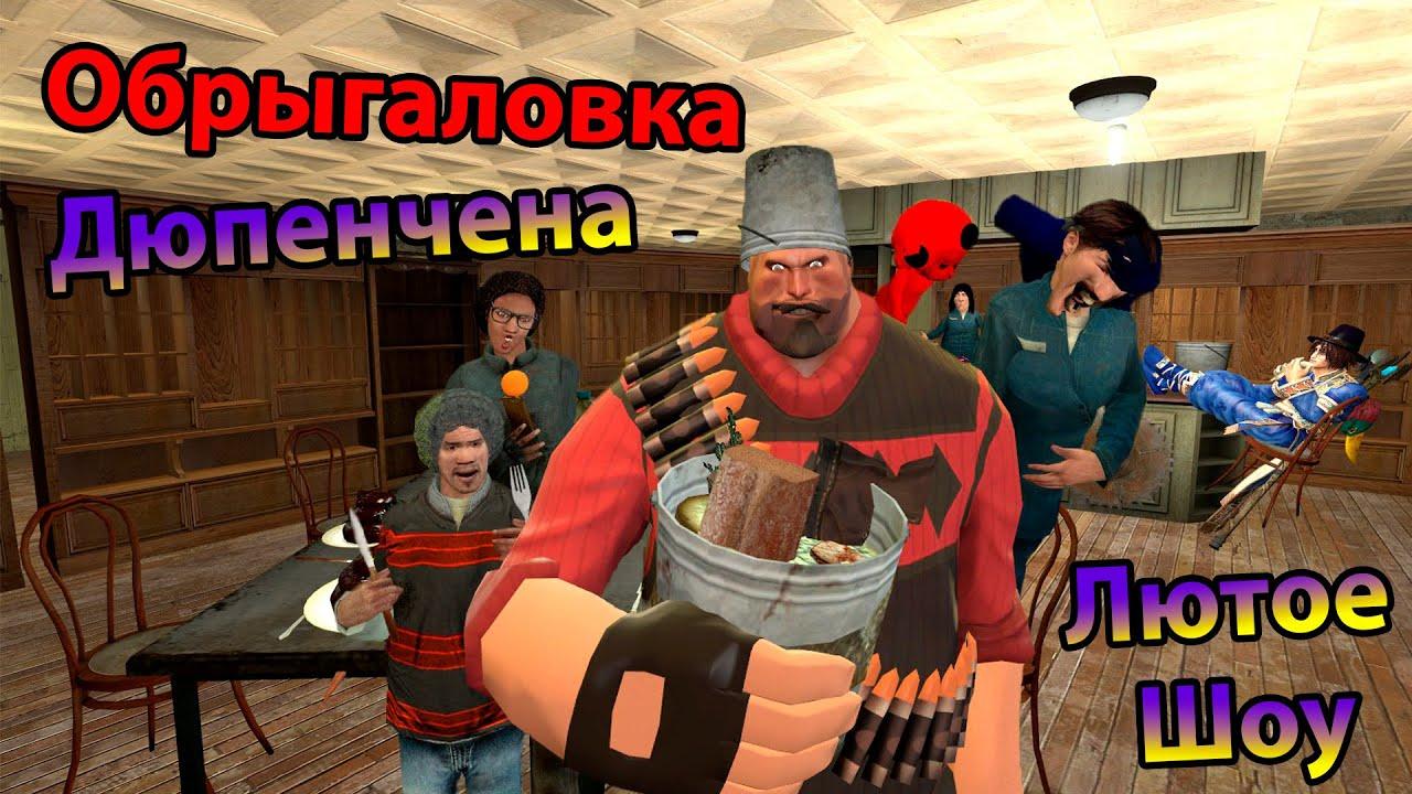 Кулинарное шоу  Дюпенчена