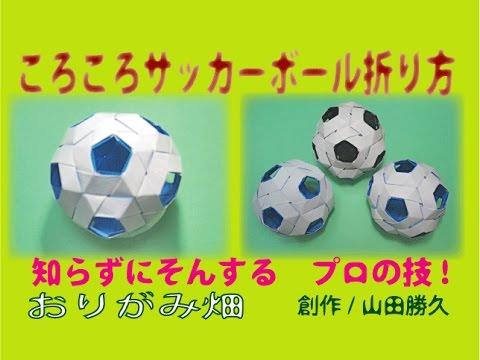 ハート 折り紙:折り紙 サッカーボール 折り方-youtube.com