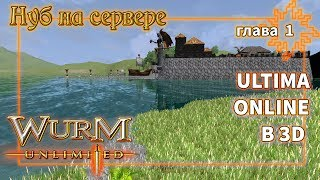 Нуб на сервере Wurm Unlimited Ultima Online в 3D (стрим)