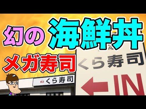 【メガ盛り】くら寿司の幻の豪華海鮮丼&メガ寿司が最高すぎた!!