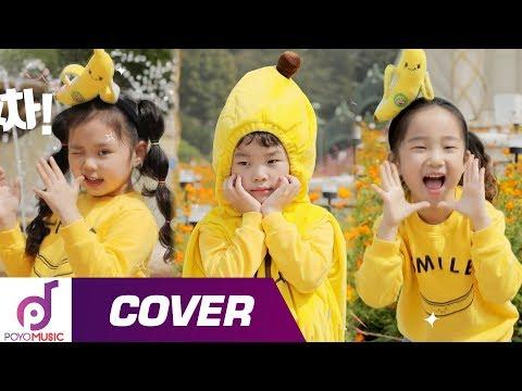Banana Cha Cha | Kids Dance Cover | Banana Cha Cha Dance Challenge