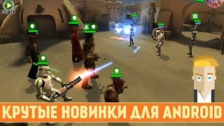 КРУТЫЕ НОВИНКИ ДЛЯ ANDROID - Game Plan #827