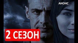 НИЧТО НЕ СЛУЧАЕТСЯ ДВАЖДЫ 2 СЕЗОН (17 серия) Анонс и дата выхода