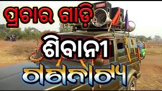 Sibani Gananatya Prachar Gadi || Odia Jatra Prachar