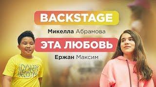 Микелла Абрамова feat. Ержан Максим - Эта любовь (Backstage) 0+