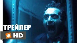 КЛЮЧ ОТ ПРЕИСПОДНЕЙ Русский трейлер (2016)