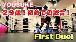 初めてのキックボクシング1分1R【キックボクシングアマチュア試合動画】