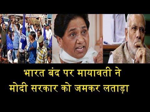 भारत बंद पर क्या बोली मायावती \MAYAWATI ON BHARAT BANDH