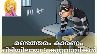 മണ്ടത്തരം കാരണം പിടിയിലായ 6 കുറ്റവാളികൾ|6 Stupid Criminals in the World |Malayalam |funny Video|E4M