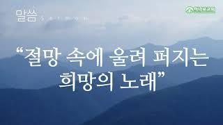 [달라스 하나로교회] 주일설교 | 절망 속에 울려 퍼지는 희망의 노래 | 렘 29장 4-14절 | 2020.08.23
