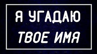 - Я УГАДАЮ ТВОЕ ИМЯ ЗА 1 МИНУТУ