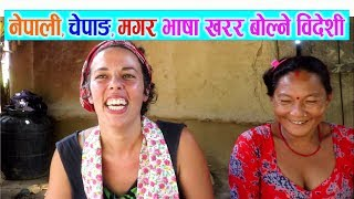 नेपालका ३ भाषा बोल्ने विदेशी युवतीसँग रमाईलो कुराकानीl चेपाङ्ग भाषाको गित गाउँदा बनकरिया दंग