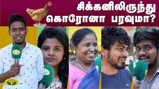 சிக்கனிலிருந்து கொரோனா பரவுமா? | Chicken | Corona | Jaya Tv
