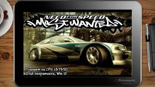 ИГРЫ НА WINDOWS ПЛАНШЕТЕ / NFS Most wanted / on tablet pc game playing test gameplay