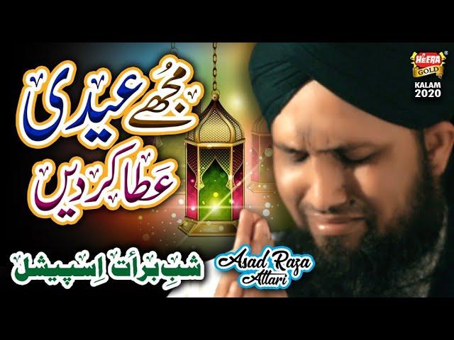 New Shab e Barat Duaya Kalaam 2020 - Asad Raza Attari - Mujhe Eidi Ata Karde - Official Video
