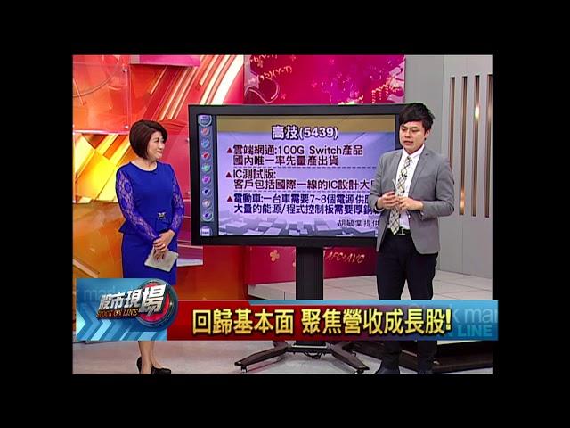 【股市現場-非凡商業台鄭明娟主持】20180412part.6(胡毓棠)