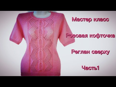 Вязание спицами розовой кофточки