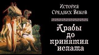 Арабы до принятия ислама (рус.) История средних веков.