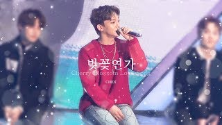 181220 벚꽃연가 - 첸  #chen