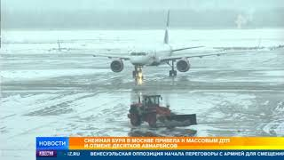 Смотреть видео Москва готовиться к новым снегопадам онлайн