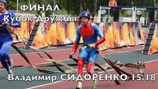 Кубок Дружбы. Финал. Владимир Сидоренко 15.18