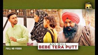 Bebe Tera Putt - Official Music Video | AVI Gill | Lally Suri | Latest Punjabi Songs 2020