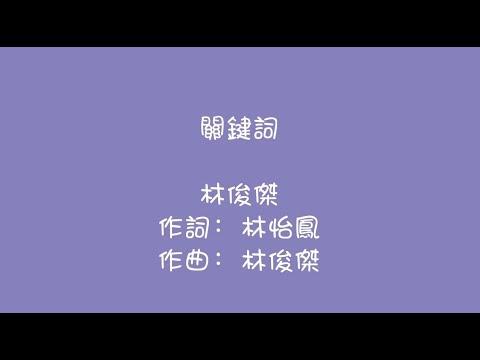 JJ 林俊傑 - 關鍵詞【 Listen 歌詞】 - YouTube