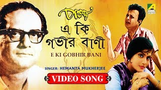 E Ki Gobhir Bani   Rabindra Sangeet  Song   Hemanta Mukherjee