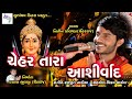 gujarati garba songs - chehar tara aashirvad by nitin kolavada