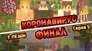 КОРОНАВИРУС 2 СЕЗОН ФИНАЛ РПГ Майнкрафт сериал Зомби Апокалипсис Серия 5