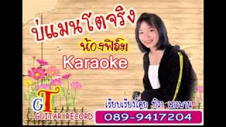 บ่แมนโตจริง น้องฟิล์ม Karaoke เรียบเรียงโดย ทิวา เภาพาน