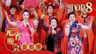 [2019喜气洋洋闹元宵] 歌曲《我的祖国》 表演:郭兰英 张也 周旋 | CCTV春晚