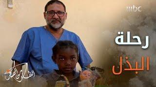 خالد العتيبي يقتحم مجاهل أفريقيا للتطوع كطبيب