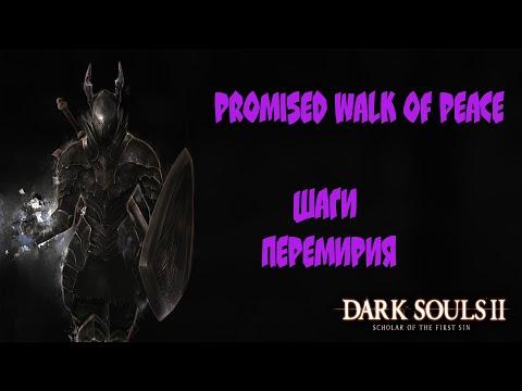 Dark Souls 2 - Как найти Шаги перемирия / How To Find Promised Walk Of Peace
