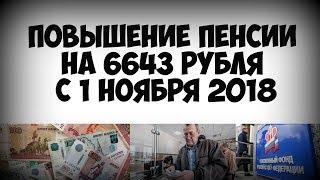Кому повысят пенсию на 6643 рубля с 1 ноября