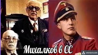Почему дядя Никиты Михалкова служил в войсках СС? 'Упыри'. Лица тех кто служил немцам. Фото.