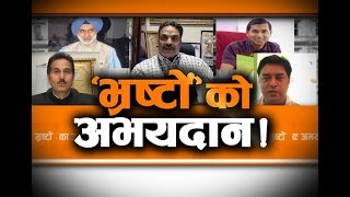 Big Fight Live 'Relief for Corrupt Officers in Rajasthan' | Part 3, Tuesday, 21 November 2017