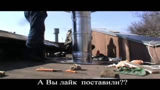 видео конструкция дымохода из нержавеющей стали