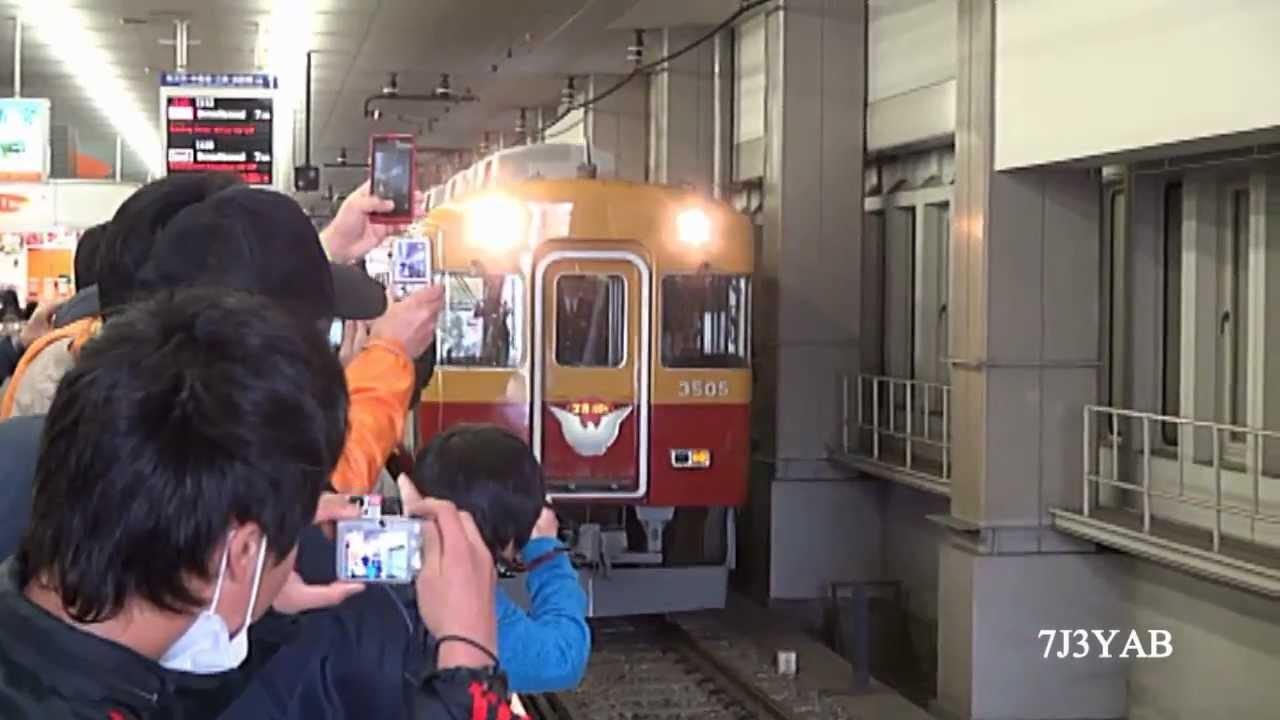京阪電車テレビカー ラストラン京橋駅 - YouTube