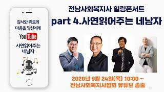 전남사회복지사 힐링폰서트 part4. 사연읽어주는 네남…