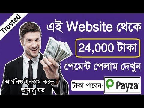 এই Website থেকে 24,000 টাকা পেমেন্ট পেলাম এখন সবাই ইনকাম করুন আমার মত পেমেন্ট ১০০% নিশ্চিত