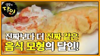 진짜보다 더 진짜 같은 음식모형 @생활의 달인 141006