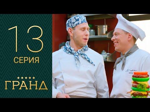Гранд 13 серия 1 сезон