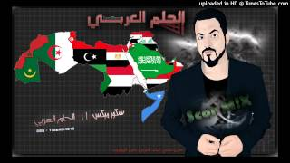 SocrMix || الحلم العربي